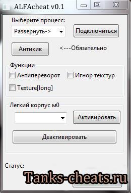 чит без вирусов для танков онлайн